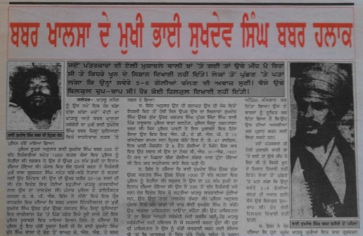 News articles regarding Bhai Sahib's Shaheedi