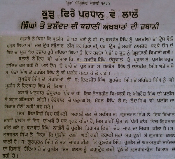 1982 Sura news article regarding the harrasment  of Bhai Sahib's family by Punjab Police