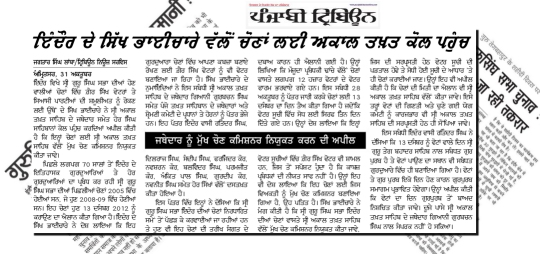 Media Coverage of Indore Singh Sabha Politics